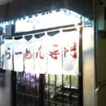 豕辛子 - 店の暖簾
