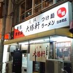 大阪大勝軒 - 外観♪