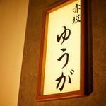 赤坂ゆうが - サイン