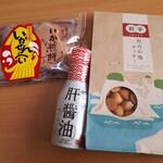 浄土ヶ浜レストハウス - いかせんべい(440円)&いかの肝醤油(580円)&宮古の塩麹クッキー(400円)