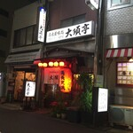 大須亭 - 店
