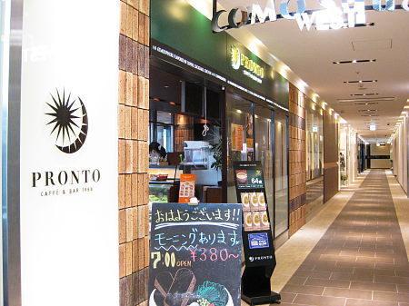プロント 豊田コモ・スクエア店