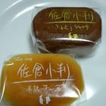 ル・コック - 佐倉小判(半熟チーズ&ふわとろショコラ)