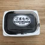郡山餅店 - 料理写真: