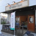 鎌倉バニー - 店頭