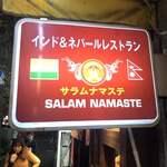 サラム ナマステ -