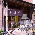 志津川 - 入口