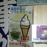 食事処 湯夢プラザ - ソフトクリームの看板