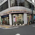 天下寿司 - 跡地。