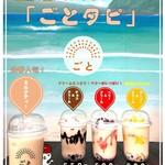 ごとカフェ - 【タピオカミルクティ】五島で飲むタピオカは格別。4種の味をお試しください。