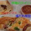 B's CAFE クルネ店