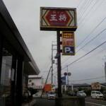 餃子の王将 - 国道8号線沿い