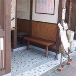 古都香 - お店の中ゎもちろん、外のベンチでもおだんご食べられます♪