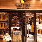 YONA YONA BEER WORKS  - 店内への入り口はこんな感じ