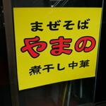 麺 酒 やまの -