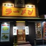 Menya yuusaburou -
