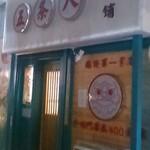 Gojoujintousuiho - お店の外観