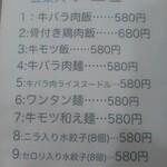 Gojoujintousuiho - お食事メニュー