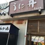 121467904 - 店構え