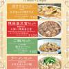 小樽中国料理 レストラン好 - 料理写真: