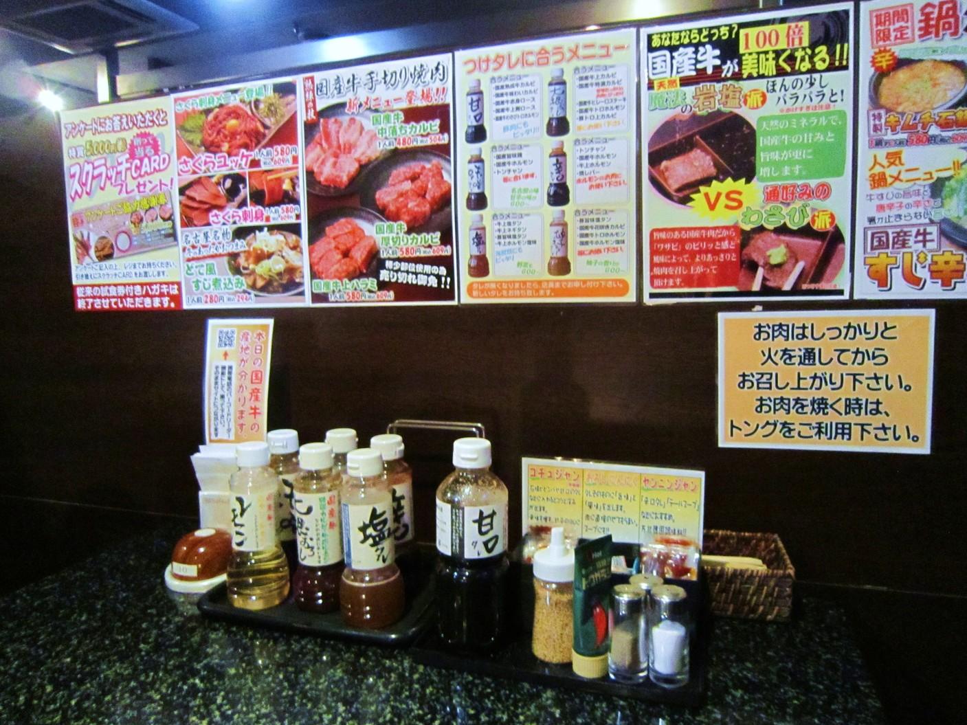 あみやき亭 豊明店