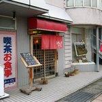 トルネードカフェ - お店