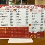 Rokuban - メニュー