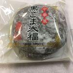 和菓子処 大角玉屋 - 中華風⁈ 黒ごま大福 包装時