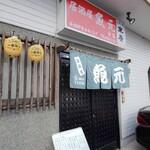 Izakayauogen - 店舗入口