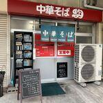 中華そば 駒 - 市場内の名店