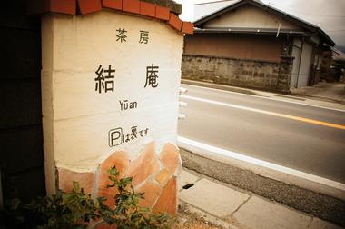 結庵 name=