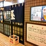 梅田丸一屋 - かっぱ横丁の外観