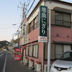地魚寿司 中乃見家 - 外観