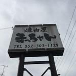 焼肉屋まっちゃん -