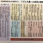 121505752 - 【2019年8月】メニュー案内