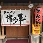 博多玉 - 大橋駅西口から旧31号線に向かった街中に