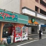 博多玉 - 道を挟んでビリヤード店やパチンコ屋さん