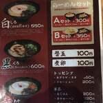 121508329 - メインの麺類のメニューになります