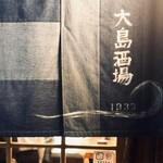 大島酒場 - 暖簾