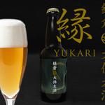 鎌倉長谷 栞庵 - 大佛ビール