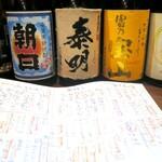 串焼酒場フランキー - 日本酒