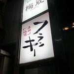 串焼酒場フランキー - 串焼き酒場 フランキー