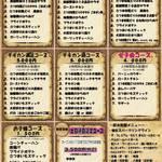チキンカントリー - 飲み放題付きコースは3500円からご用意しております