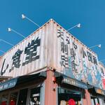 漁師めし食堂 - 外観