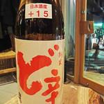 米料理 心米 - 白瀑の辛口本醸造