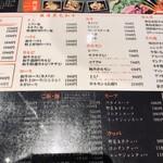 焼肉 ぽんが - メニュー