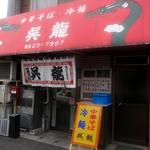 呉龍 - お店 外観