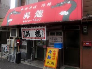 中華そば・冷麺 呉龍 - お店 外観