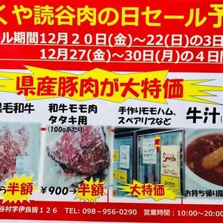 にくや読谷【肉の日セール】告知‼