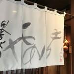 Inakasobamiyuki - 田舎そば みゆきの暖簾が風流です(2019.12.12)